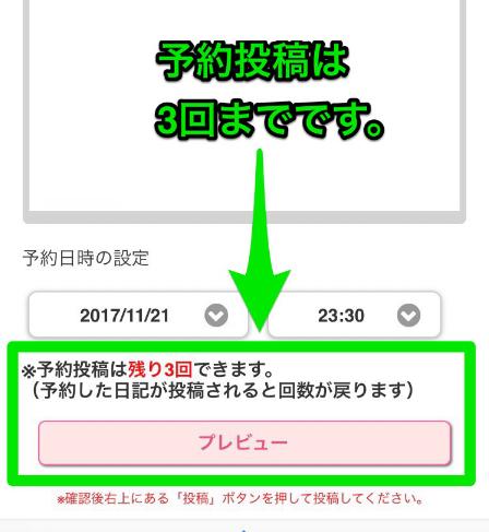 風俗嬢 写メ日記 タイミング 風俗 出稼ぎ