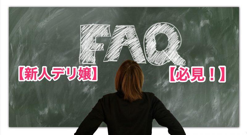 女性がFAQと書かれた黒板を見つめる様子
