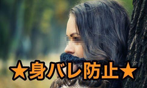 「身バレ防止」と書かれた女性の目がモザイクになっている画像