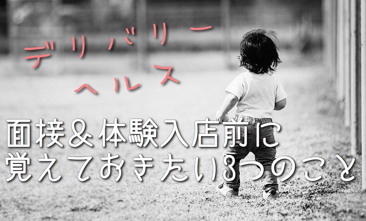 白黒画像で子供が歩いている画像 体験入店前に覚えておきたいこと と書かれている画像