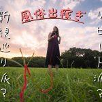 女性が草原でジャンプしている画像 風俗出稼ぎと書かれている