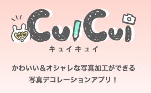 風俗嬢 出稼ぎ 写メ日記 カメラアプリ 名古屋 Cui Cui(キュイ キュイ)