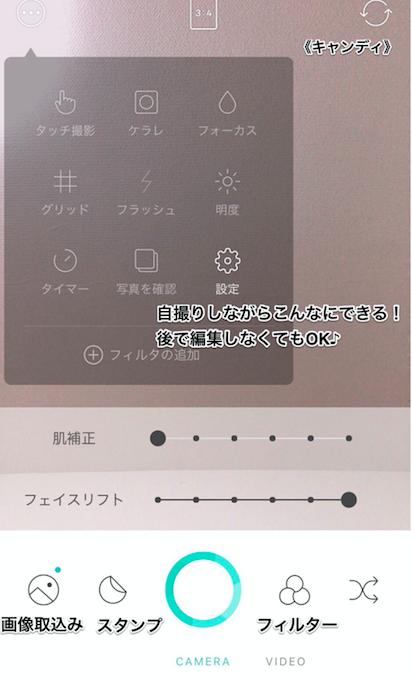 キャンディカメラ 風俗嬢 出稼ぎ 写メ日記 カメラアプリ 名古屋