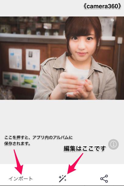 風俗嬢 出稼ぎ 写メ日記 カメラアプリ camera360 名古屋