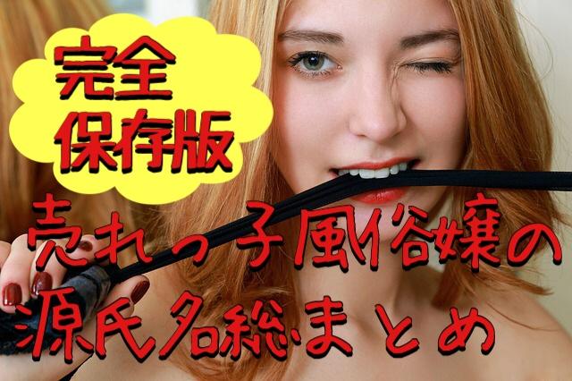 女性が紐を咥えている画像 「風俗嬢の源氏名総まとめ」と書かれている画像