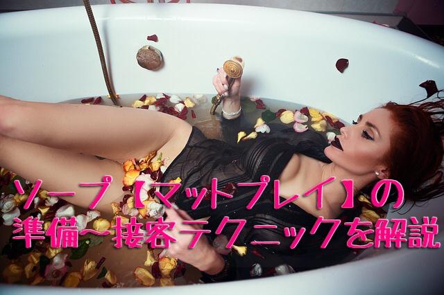 服を着た女性がお風呂に入っている様子