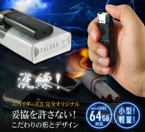 ライター型の隠しカメラの画像