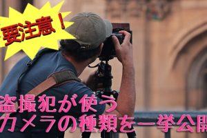 カメラを持った男性が向こうを向いている画像