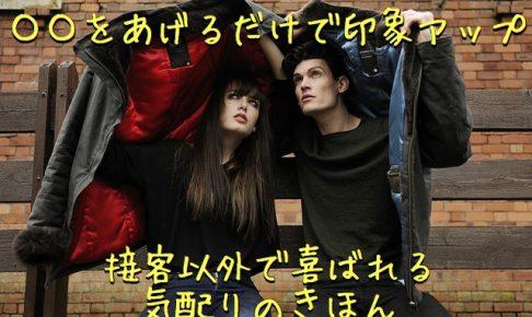 外国人カップルが上着を傘代わりにしている様子