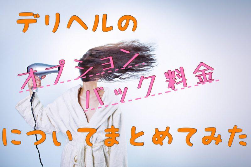 女性がドライヤーで髪を乾かしているイラストで「デリヘルのオプションバック料金」と書かれている