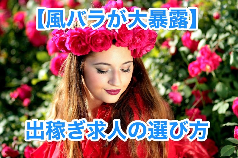 「出稼ぎ求人の選び方」と書かれた赤い花を頭に巻き付けた女性の画像