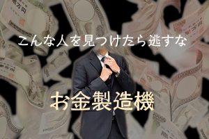お金の背景にスーツの男性の画像