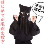 はじめての風俗出稼ぎの画像 黒い服に身を包んだ人の画像
