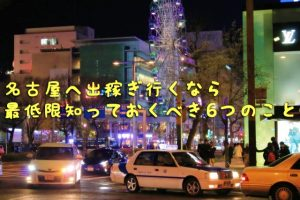 名古屋の錦の様子