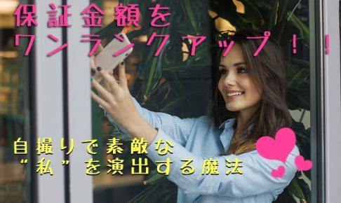 自撮りしている女性の画像