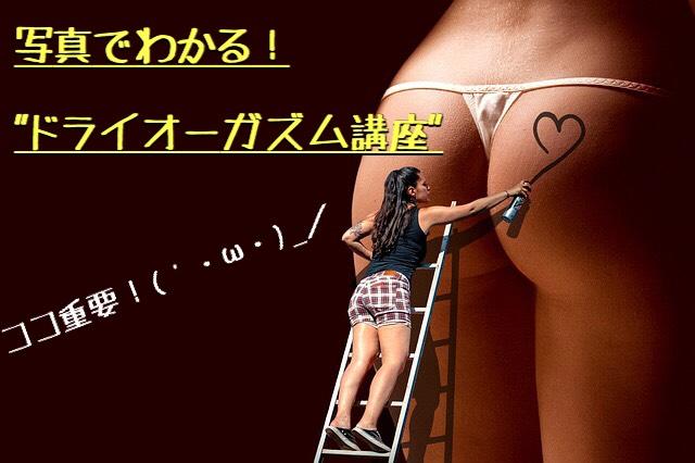 女性のお尻に落書きする画像